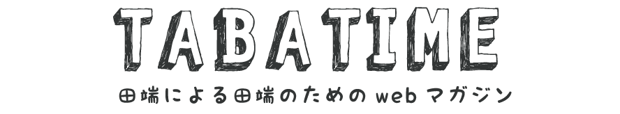 TABATIME/タバタイム