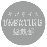 TABATIME編集部