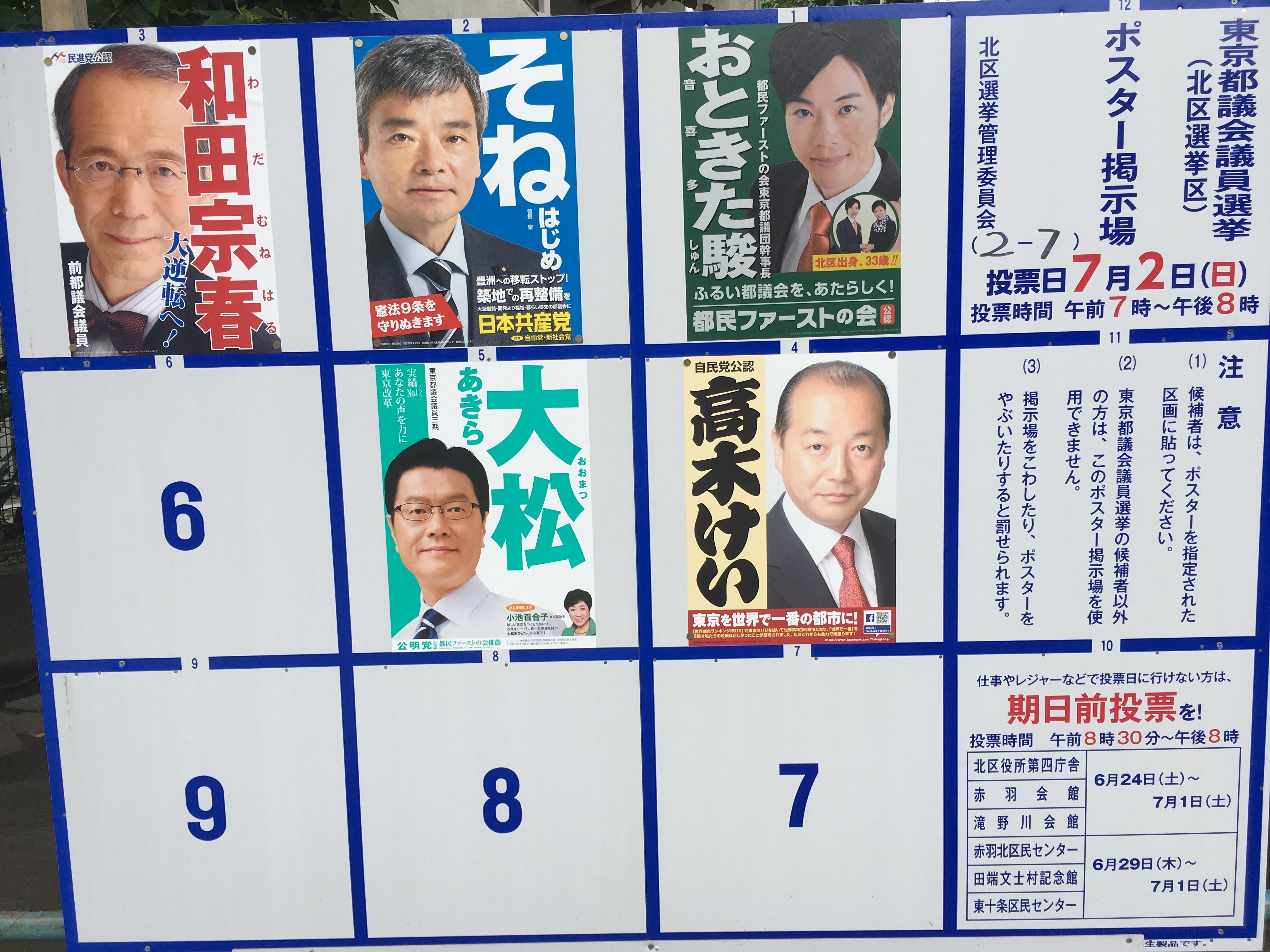 選挙結果速報】2017年東京都議会...