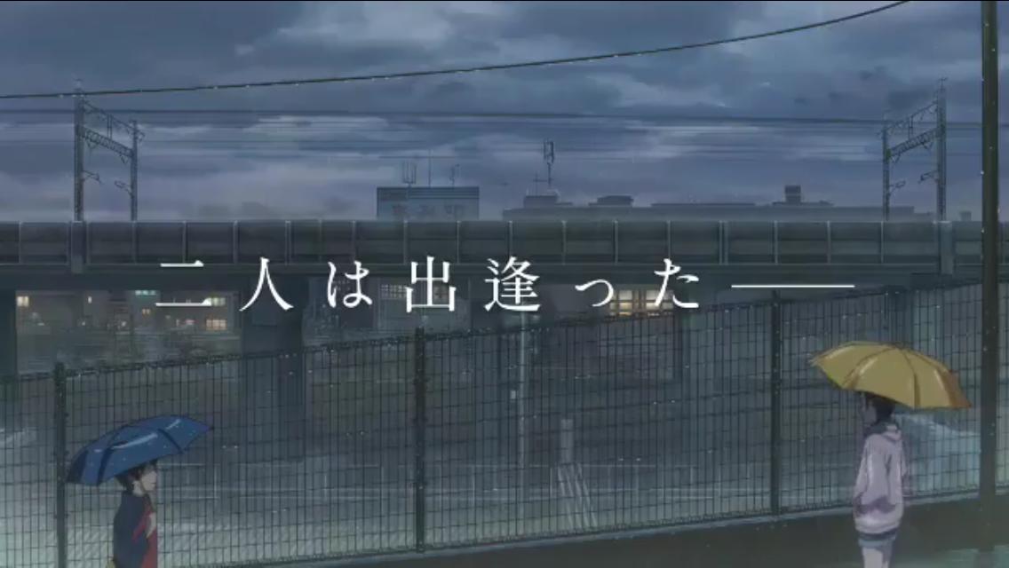 「天気の子 田端」の画像検索結果