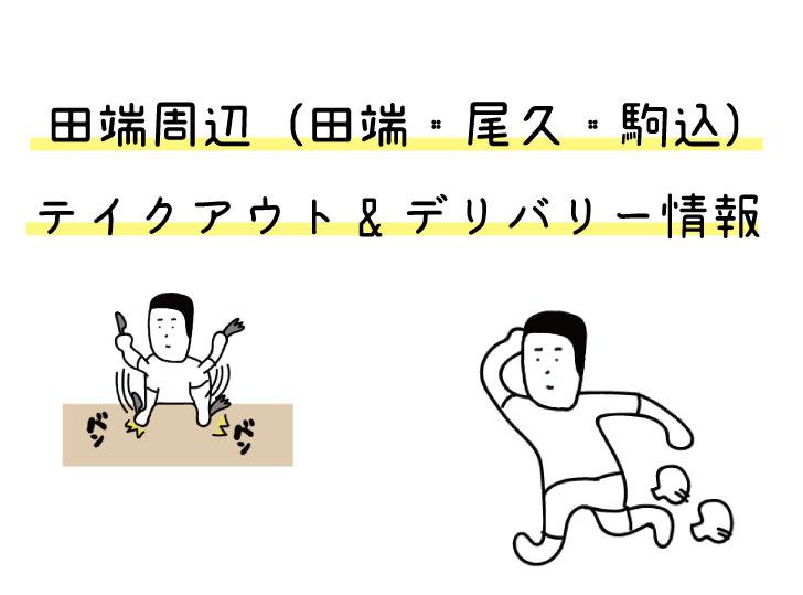 田端テイクアウト